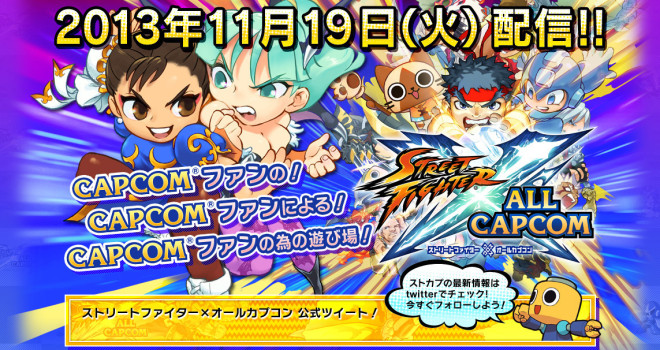 1375354350-street-fighter-x-all-capcom