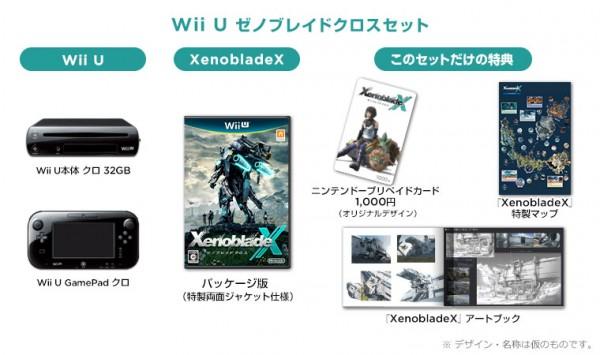 Xenoblade-Wii-U-Bundle-JP-Ann-600x355[1]